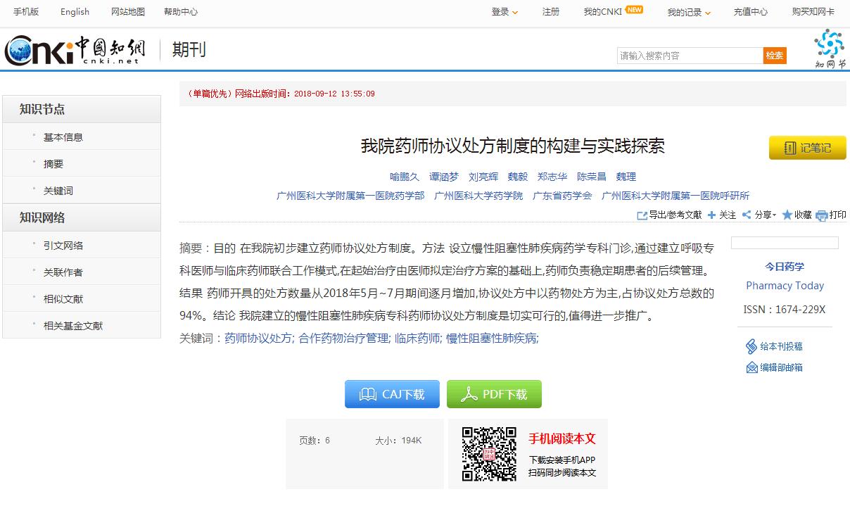 广州医科大学附属第一医院的药师协议处方制度的构建与实践探索在