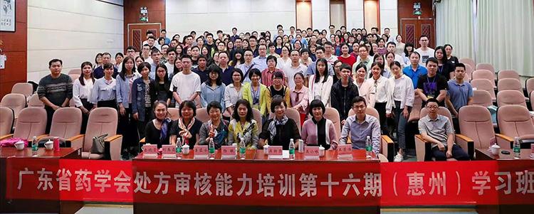 广东省药学会医院药师处方审核能力培训班第十六期(惠州第一期)