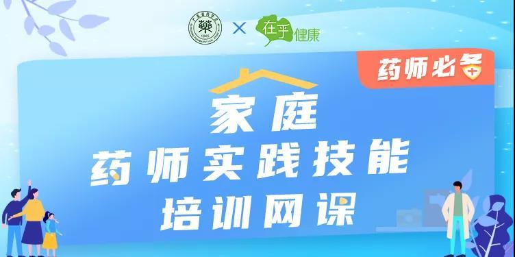 《广东省药学会家庭药师实践技能网络培训》开课!