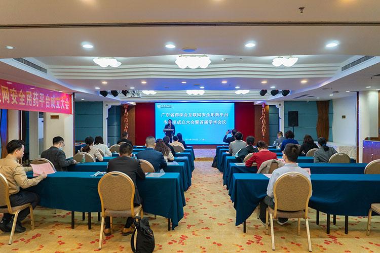 广东省药学会互联网安全用药平台成立大会暨首届学术会议顺利召开