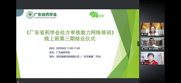 《广东省药学会处方审核能力网络培训》线上班第三期结业仪式成功