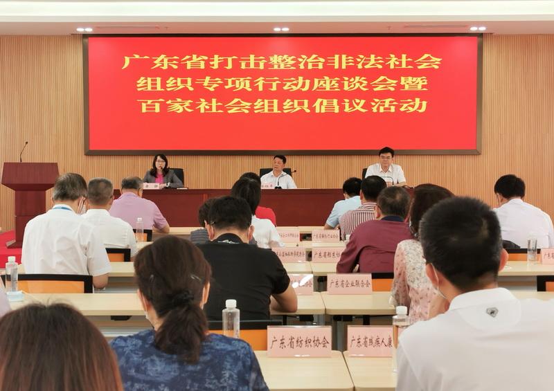 广东省民政厅等20部门联合动员部署进一步打击整治非法社会组织专项行动