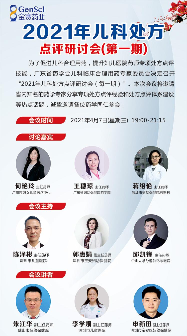 广东省药学会儿科临床合理用药专家委员会2021年第一期儿科处