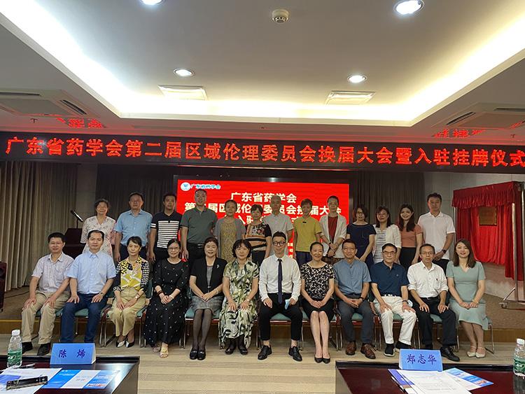 广东省药学会第二届区域伦理委员会换届大会暨入驻挂牌仪式成功举