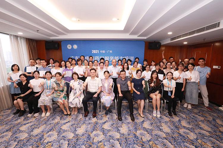 2021年广东省疼痛药学服务能力培训项目成功举办