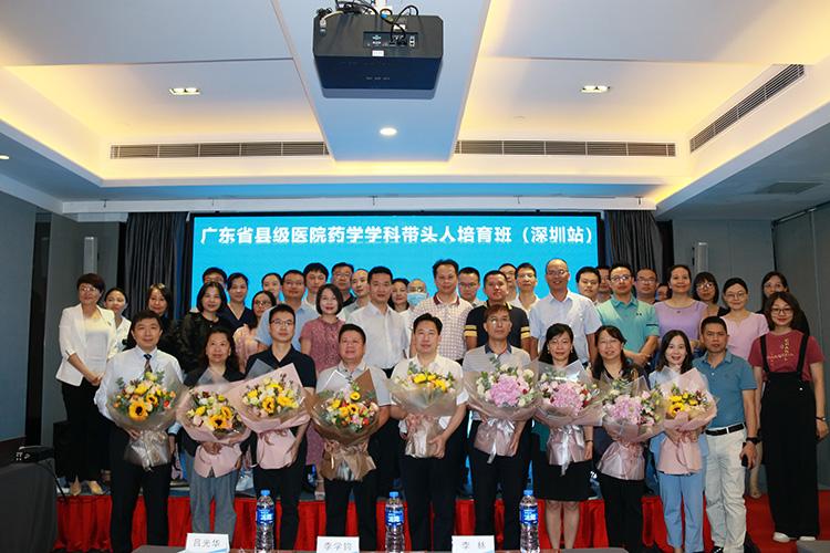 广东省药学会服务基层项目--广东省县级医院药学学科带头人培育