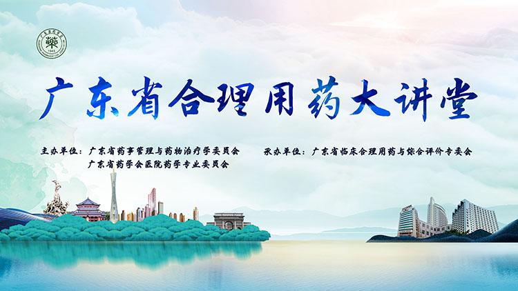 """服务基层办实事--广东省""""合理用药大讲堂""""系列培训项目圆满完"""
